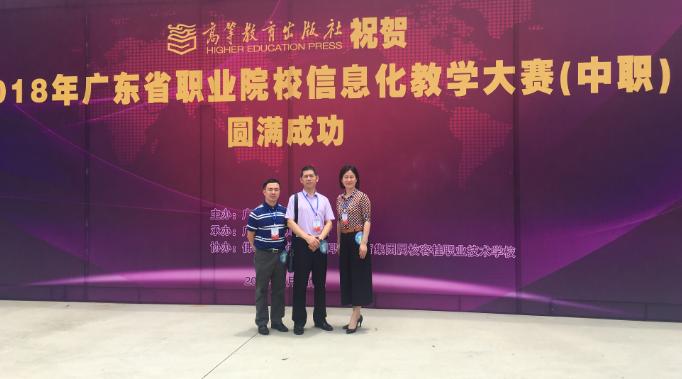 参加广东省职业院校信息化教学大赛